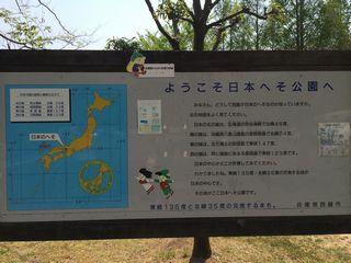 日本へそ公園1