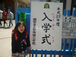 娘ちんの入学式